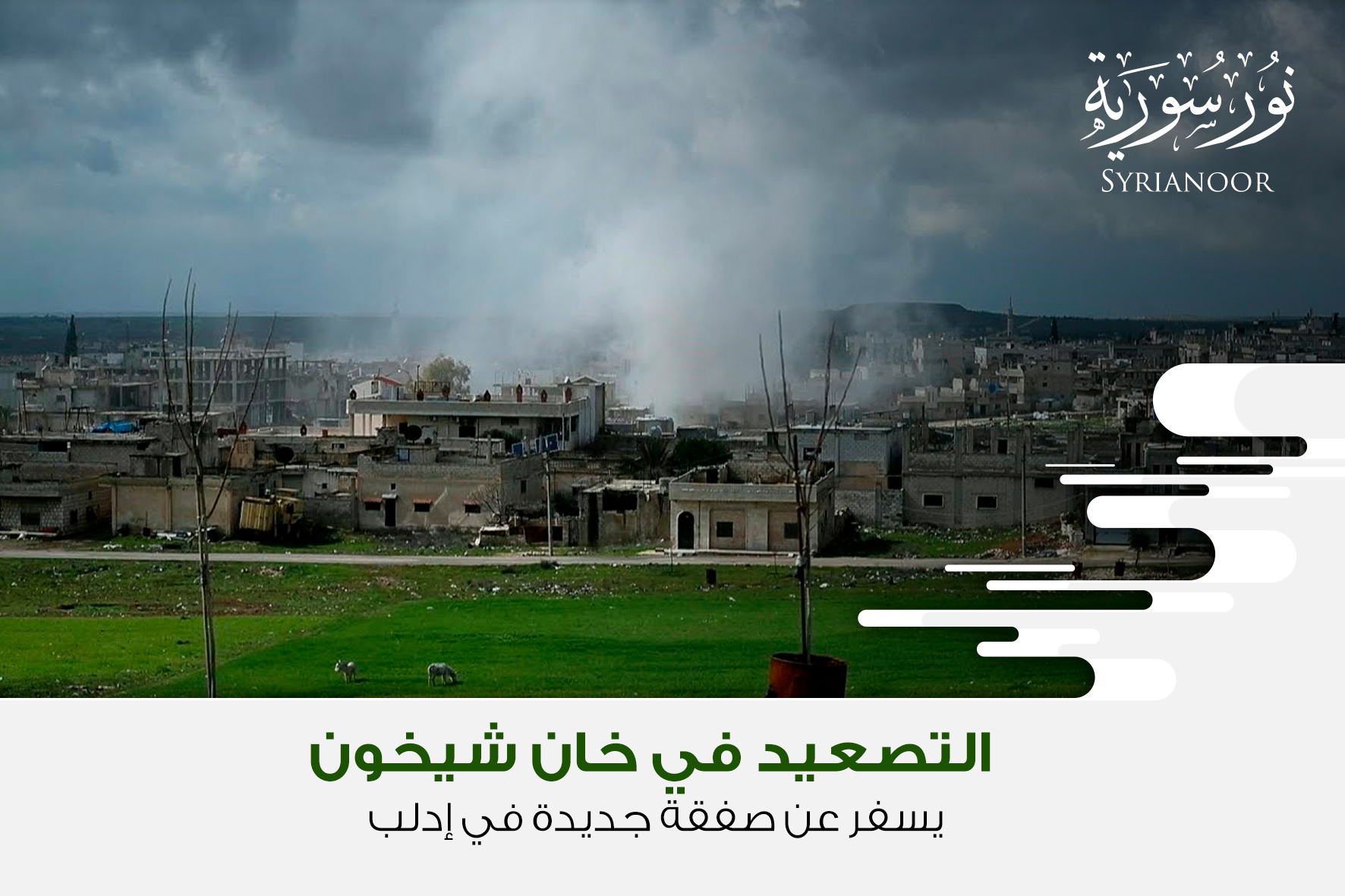 التصعيد في خان شيخون يسفر عن صفقة جديدة في إدلب