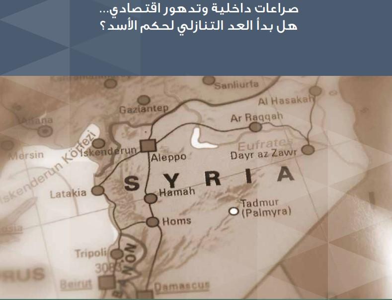 صراعات داخلية وتدهور اقتصادي… هل بدأ العد التنازلي لحكم الأسد؟