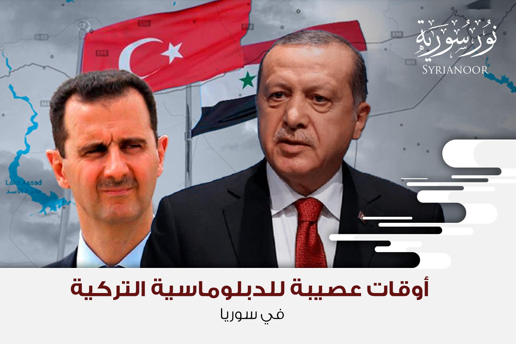 أوقات عصيبة للدبلوماسية التركية في سوريا