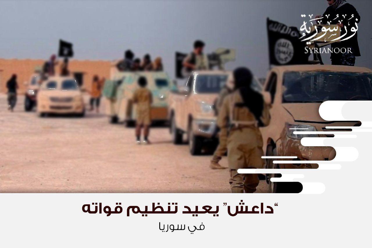 """داعش"" يعيد تنظيم قواته في سوريا"