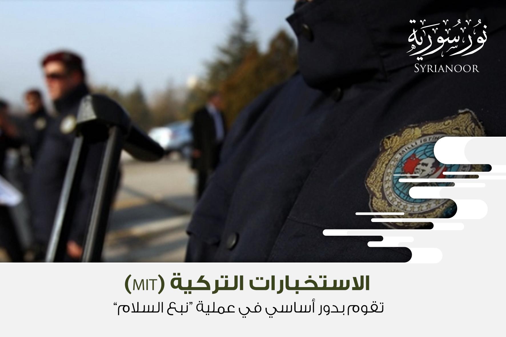 """الاستخبارات التركية (MIT) تقوم بدور أساسي في عملية """"نبع السلام"""""""