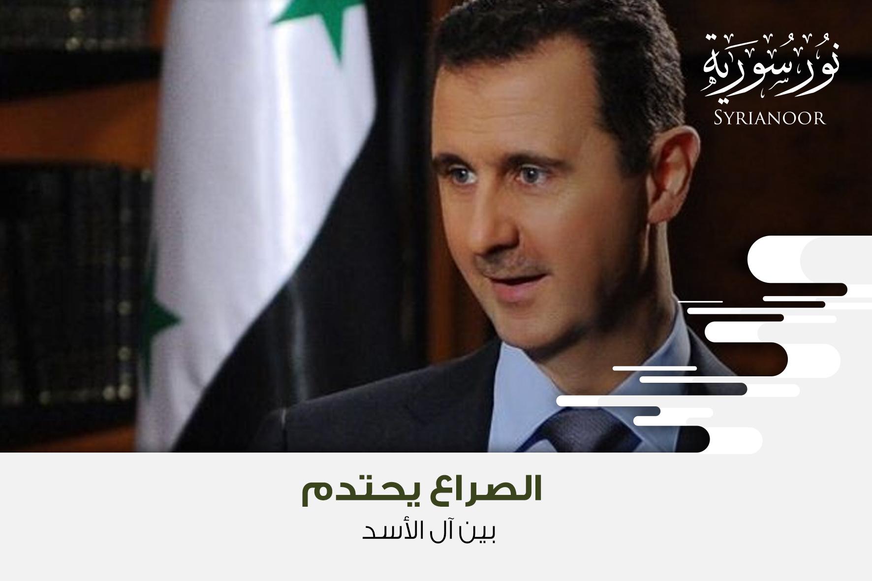 الصراع يحتدم بين آل الأسد