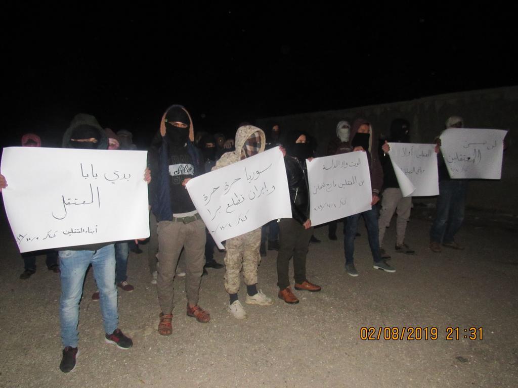مظاهرة ليلية في بلدة