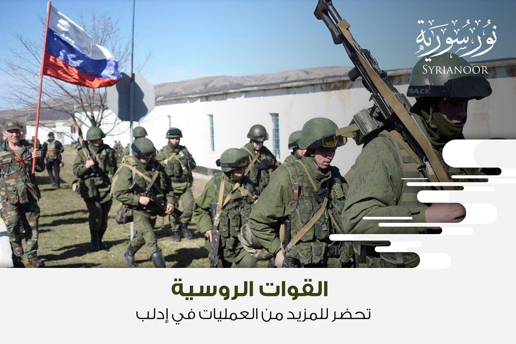 القوات الروسية تحضر للمزيد من العمليات في إدلب