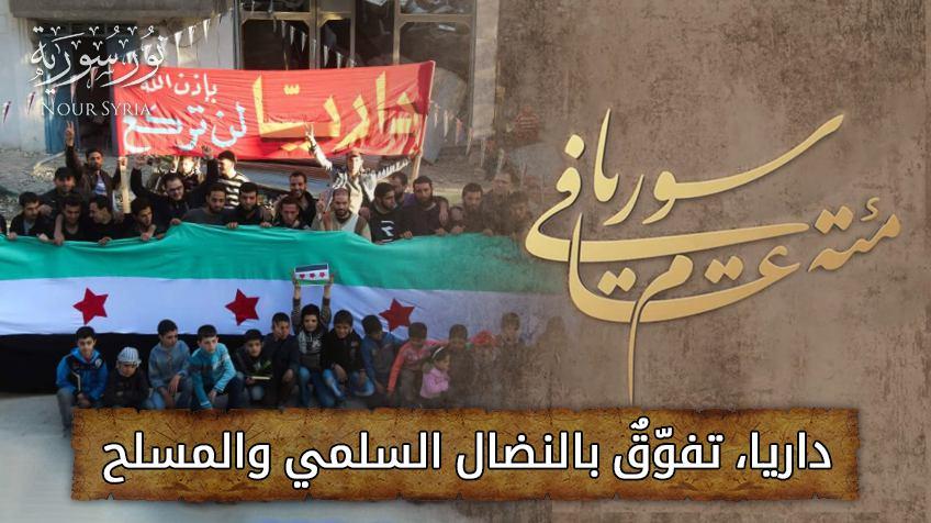 داريا، تفوّقٌ بالنضال السلمي والمسلح