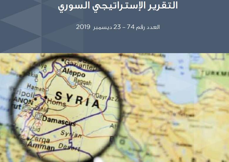 التقرير الاستراتيجي السوري (74)