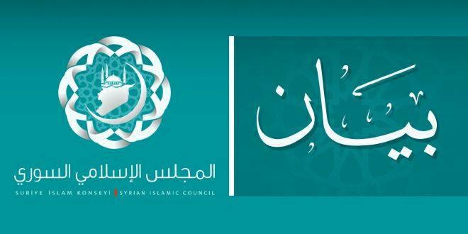 المجلس الإسلامي السوري يبين أحكام صلاة العيد في البيوت