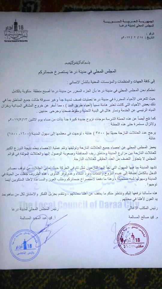 المجلس المحلي لمدينة درعا يعلن المدينة منكوبة بالكامل