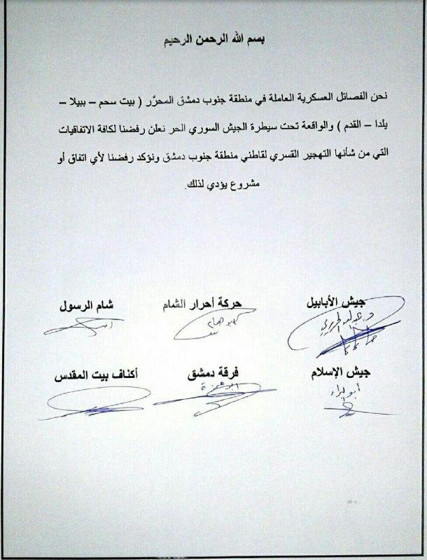 الجيش الحر جنوب دمشق يرفض أي اتفاق للخروج من المنطقة