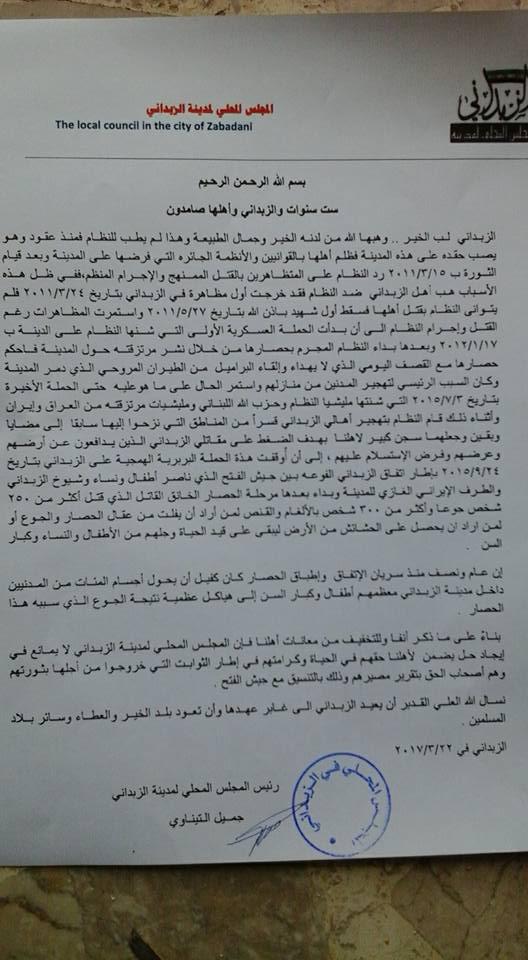 المجلس المحلي في الزبداني يدعو لإيجاد حل لمحاصري المدينة وإنهاء معاناتهم