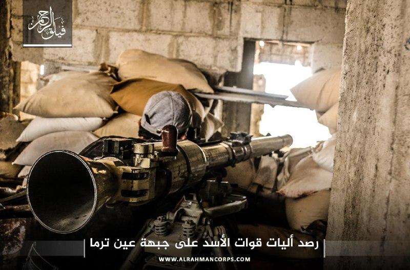 كمين محكم للثوار على جبهة عين ترما يودي بحياة 20 عنصراً من قوات النخبة في الفرقة الرابعة