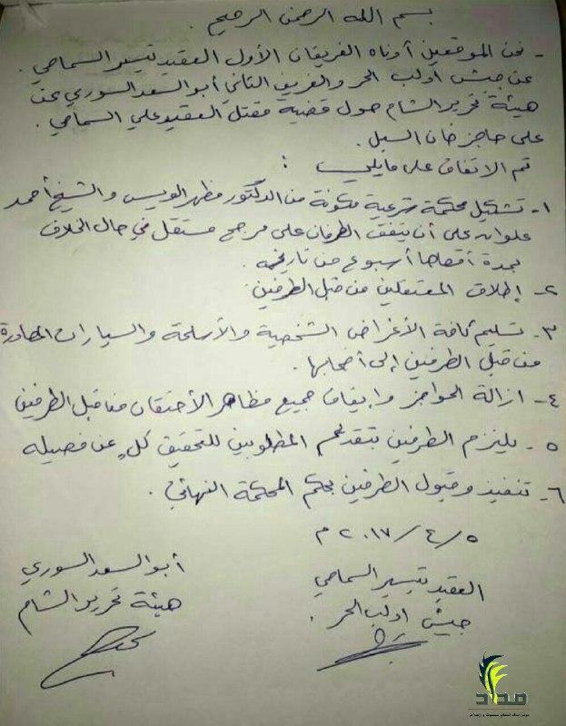 جيش إدلب الحر وهيئة تحرير الشام يتفقان على تشكيل محكمة للفصل في قضية مقتل العقيد السماحي