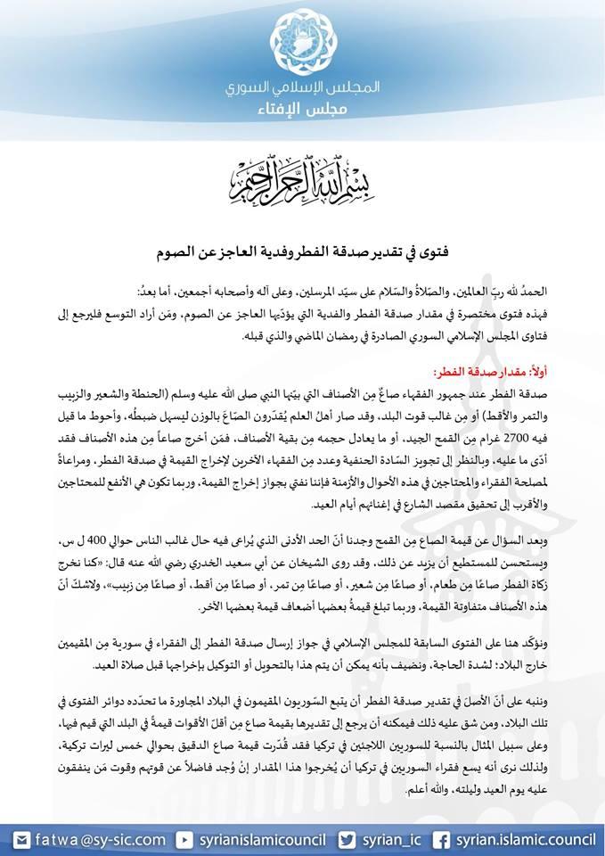 المجلس الإسلامي السوري يوضح مقدار زكاة الفطر في سوريا ودول الجوار