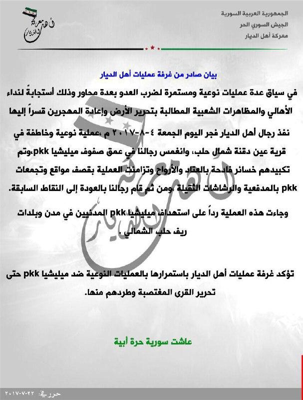 عملية نوعية للثوار شمال حلب، تكبد الميلشيات الكردية خسائر فادحة