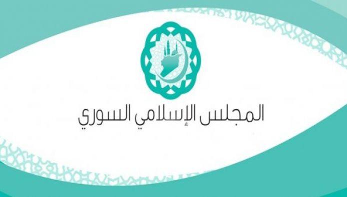 المجلس الإسلامي السوري يعلن وثيقة تاريخية تحمّل العالم مسؤولية المأساة السورية