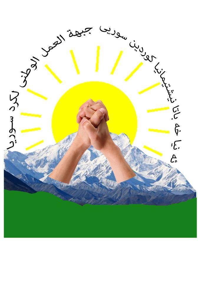 بيان جبهة العمل الوطني لكرد سورية إلى الرأي العام: إلى أين يريد ب ي د أن يأخذ شعبنا الكردي في سورية؟ *