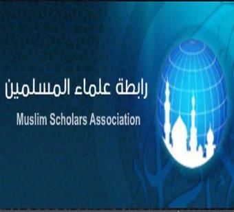 بيان من رابطة علماء المسلمين بتأييد الجبهة الإسلامية في الشام