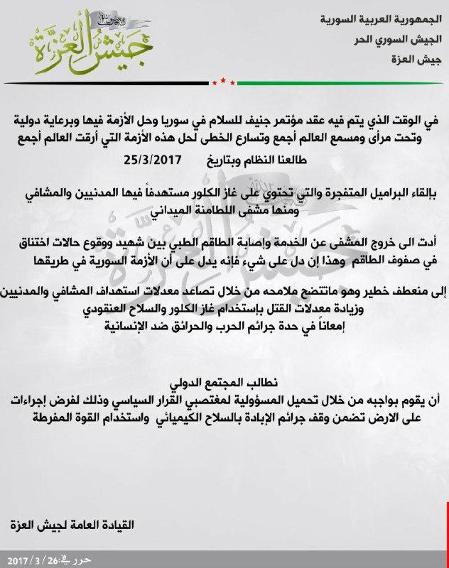 جيش العزة يستنكر قصف النظام مشفى اللطامنة بغاز الكلور السام