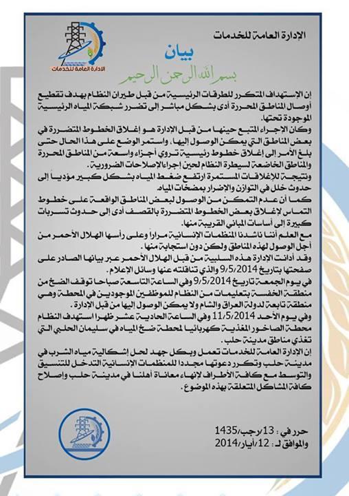 بيان الإدارة العامة للخدمات : نظام الأسد وسلبية الهلال الأحمر سبب انقطاع الماء عن حلب