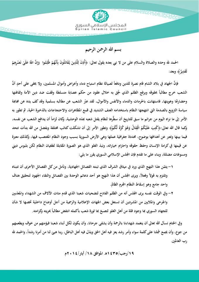 بيان المجلس الإسلامي السوري حول ميثاق الشرف الثوري للفصائل الإسلامية المقاتلة