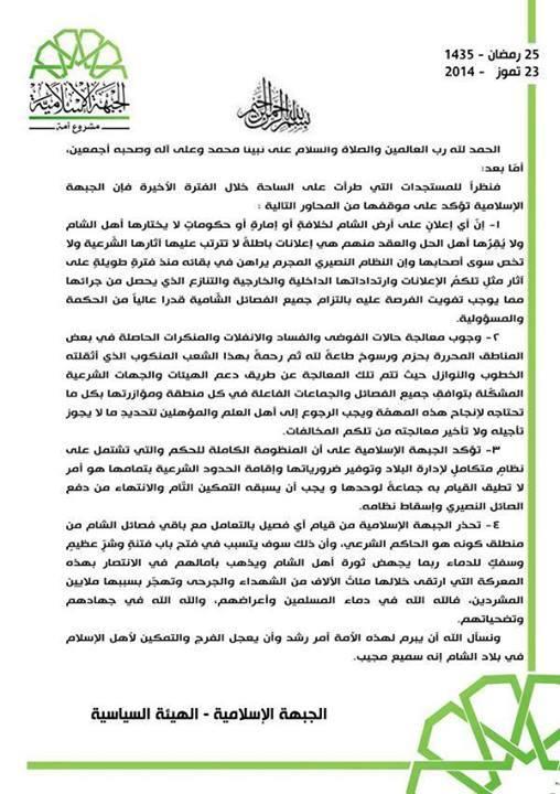بيان الجبهة الإسلامية في إعلانات الإمارات أو الحكومات وملاحقة الفاسدين