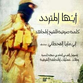 داعش مطية الغرب وذراعه لإفشال ثورات الشعوب المسلمة