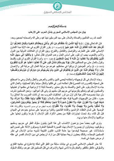 بيان المجلس الإسلامي السوري بشأن الحرب على الإرهاب