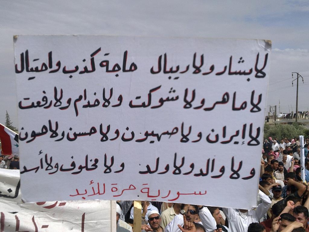 بم نحن مدينون للثورة السورية؟