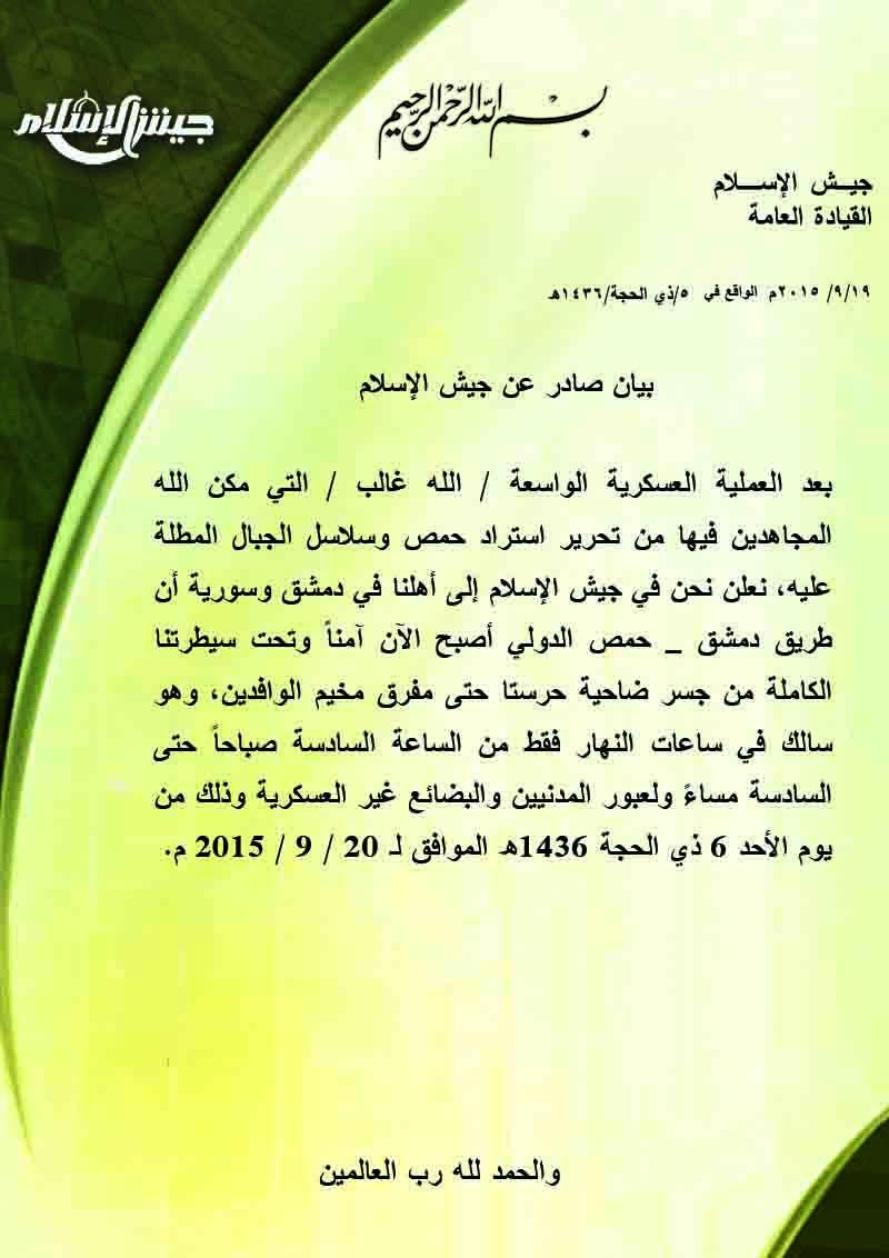 جيش الإسلام يعلن طريق دمشق_حمص الدولي مفتوحة وآمنة بعد تحريرها من عصابات الأسد