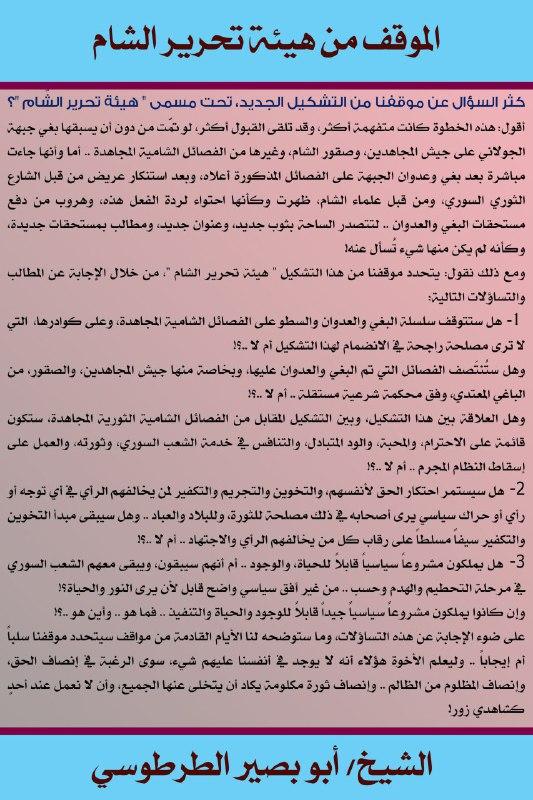 الموقف من هيئة تحرير الشام
