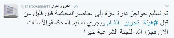 هيئة تحرير الشام تنسحب من المحكمة وتسلم المواقع التي سيطرت عليها في دارة عزة