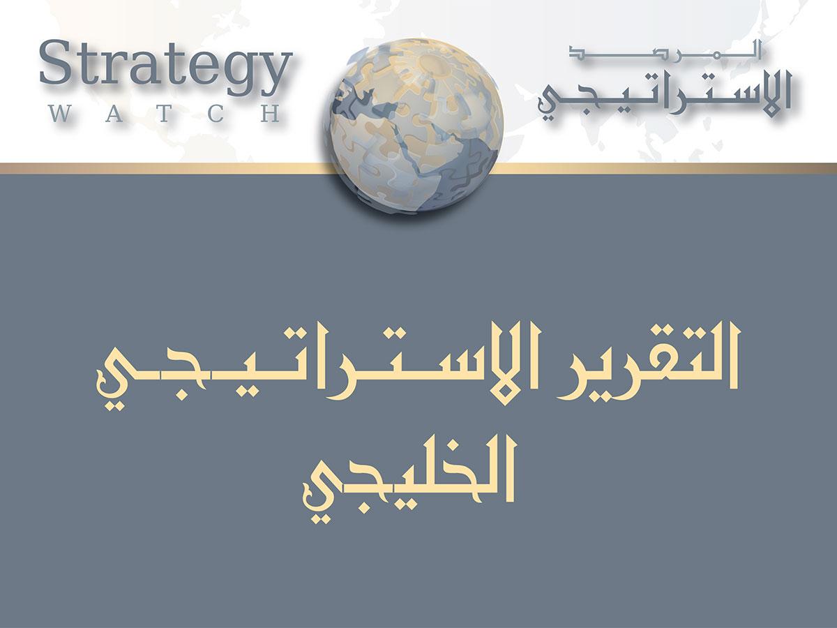 التقرير الاستراتيجي السوري (35)