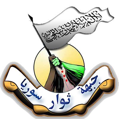 لماذا عزلت جبهة ثوار سوريا في درعا قائدها العسكري؟