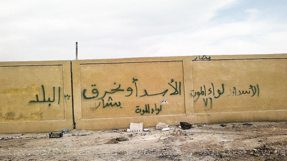 سورية.. الإجرام ممارسة سياسية