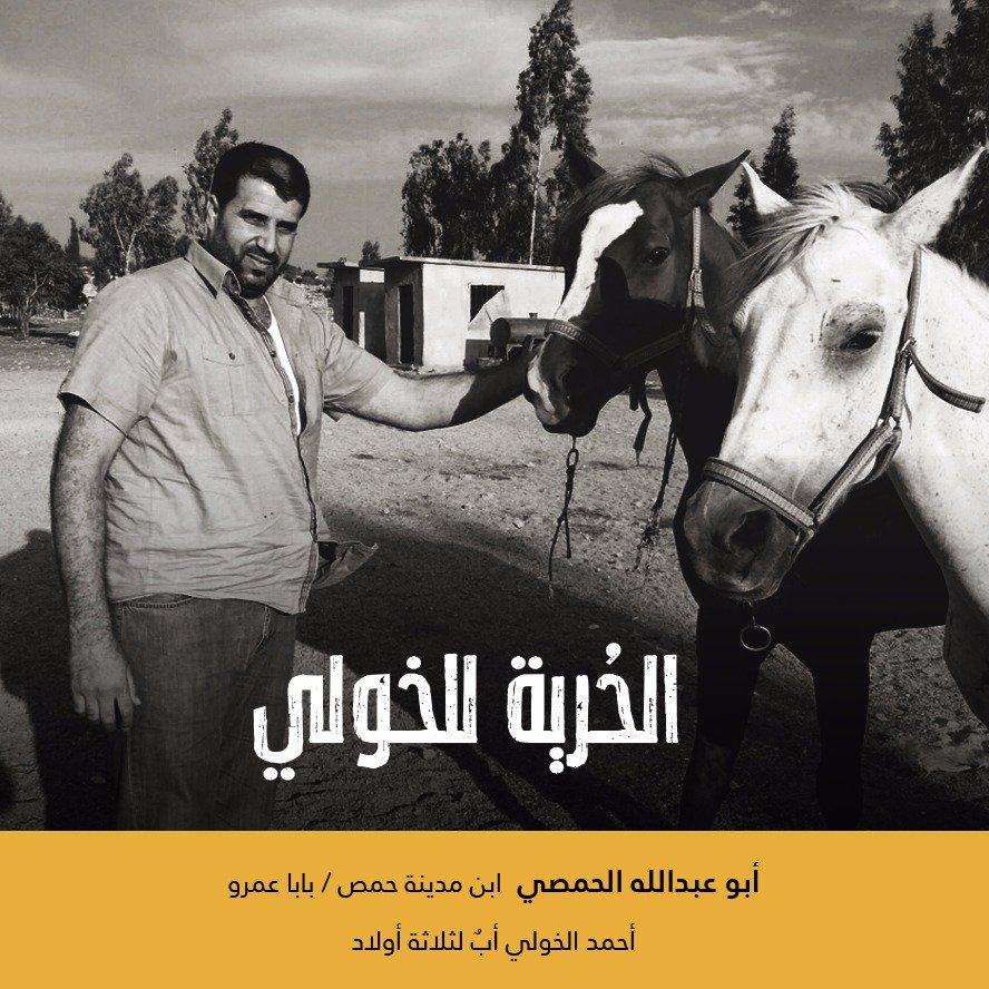 ناشطون سوريون يطلقون حملة لإطلاق سراح عميد أسرى الجيش الحر