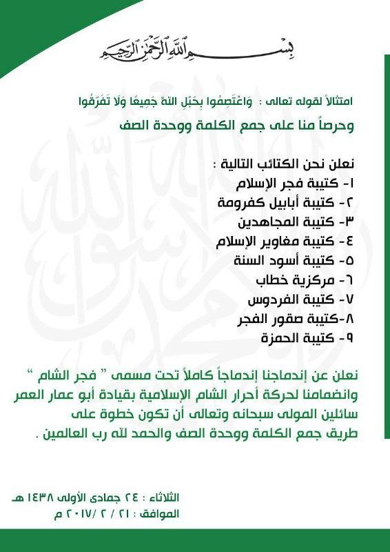حرصاً على وحدة الصف: 9 كتائب جديدة تنضم إلى حركة أحرار الشام الإسلامية