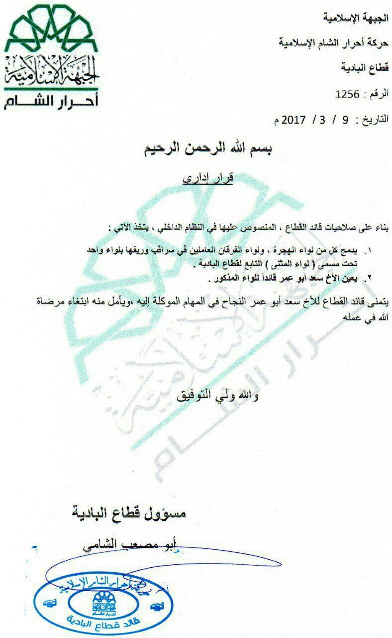 دمج لواءين تابعين لأحرار الشام في سراقب تحت قيادة موحدة باسم
