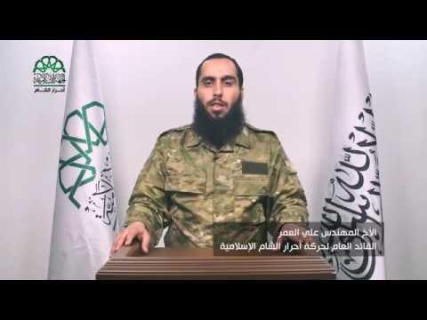 قائد أحرار الشام يدعو فصائل الثورة إلى عملية مشتركة، ويصف الحلول السياسية الحالية بـ