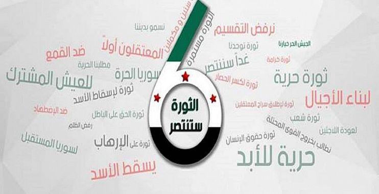 ثورات آذار: طموحات سوريا لم تكتمل