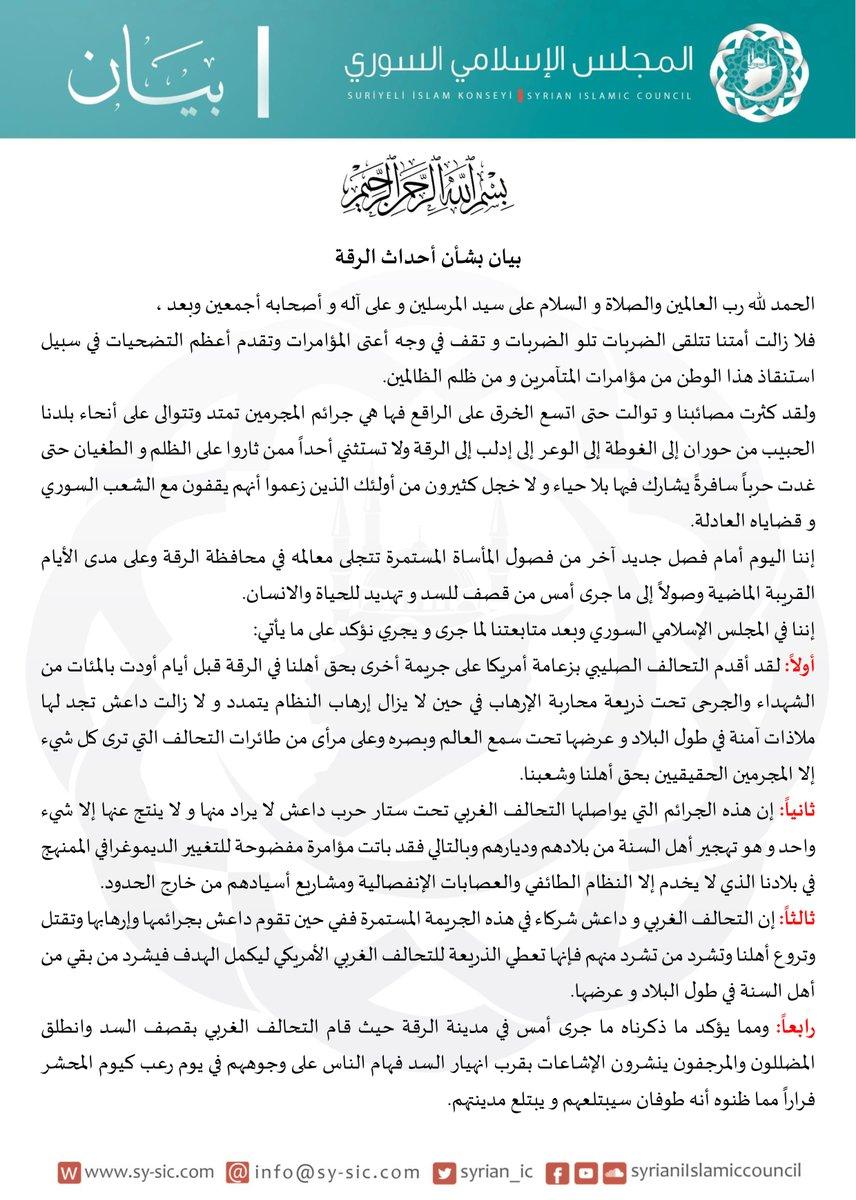 المجلس الإسلامي السوري: تعمد التحالف الدولي استهداف أهالي الرقة يخدم مشروع التغيير الديموغرافي