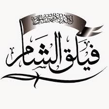 ألوية جديدة تنضم للقتال في صفوف فيلق الشام