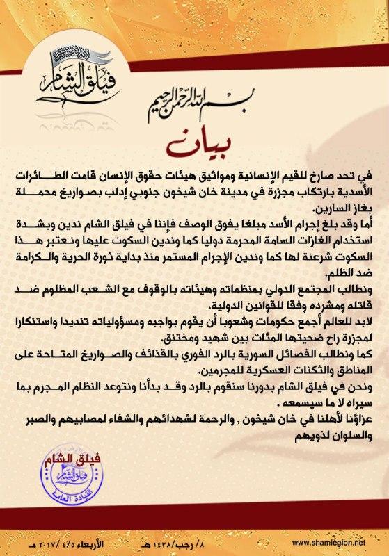 فيلق الشام يطالب بقية الفصائل بقصف ثكنات النظام رداً على مجزرة خان شيخون