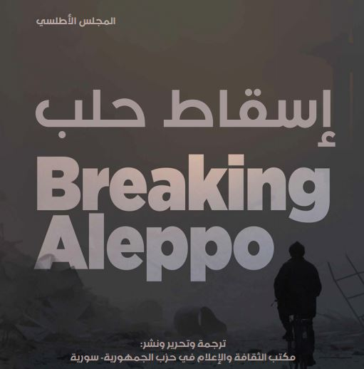 إسقاط حلب