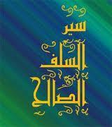الأوزاعي: شيخ الإسلام، وعالم أهل الشام.