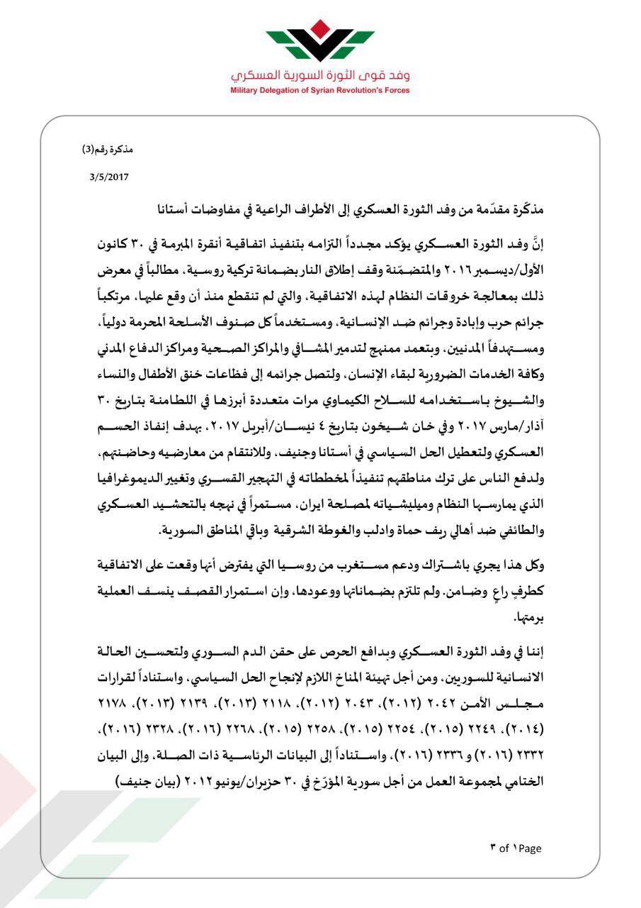تعرف على مضمون مذكرة الوفد العسكري لقوى الثورة التي قدمها إلى مفاوضات أستانة قبل انسحابه