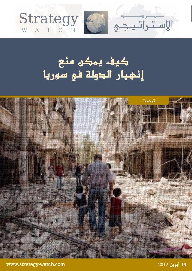 كيف يمكن منع انهيار الدولة في سوريا