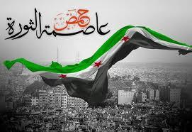 حمص والنصيرية في وثيقة وحيد العين