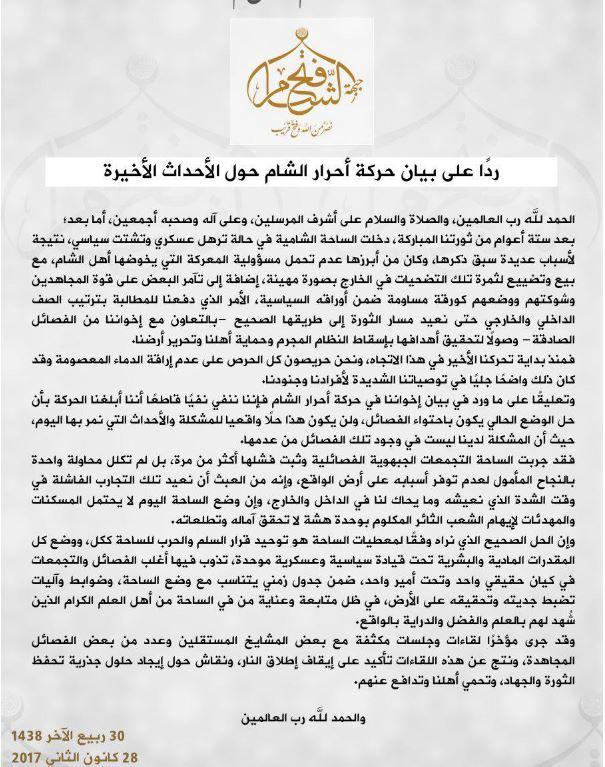 فتح الشام ترفض مبادرة أحرار الشام، وتطالب باندماج يقوده أمير واحد