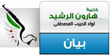 بيان صادر عن قيادة كتيبة هارون الرشيد بمنطقة جوبر - دمشق ( هام )