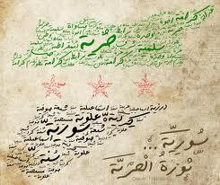 الشعب السوري الصابر .. سيوف النصر و مخالب المجرمين
